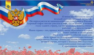 Поздравления в прозе день независимости россии